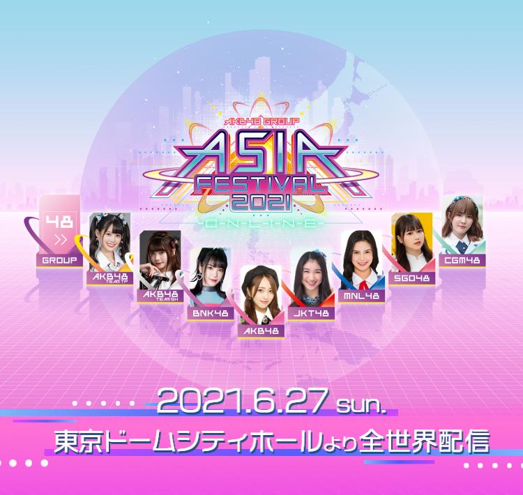 アジアフェスティバル2021オンライン 2021.6.27(sun)東京ドームシティホールより全世界配信